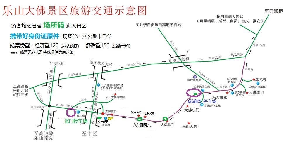 乐山大佛景区交通简图