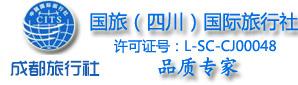 成都旅行社 四川成都中国国际旅行社有限责任公司